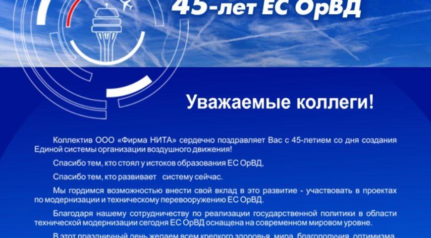 45 лет ЕС ОрВД