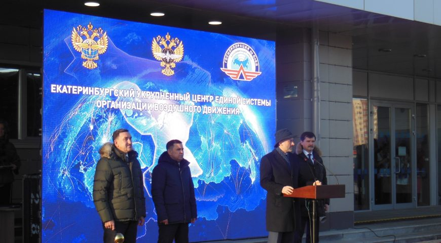 Commissioning of Yekaterinburg ATC Centre ATM automation system