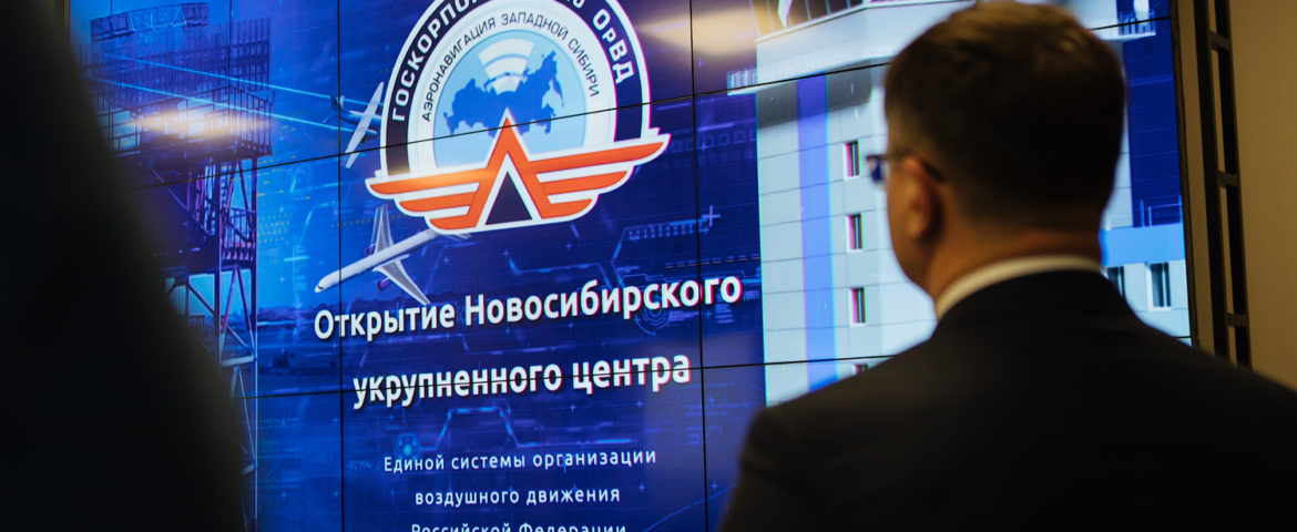 DMITRII MEDVEDEV HAS OFFICIALLY OPENED NOVOSIBIRSK CONSOLIDATED ATC CENTRE