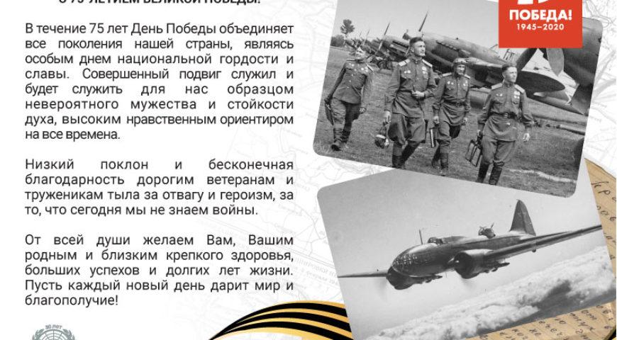 Поздравляем с 75-летием Победы в Великой Отечественной войне!