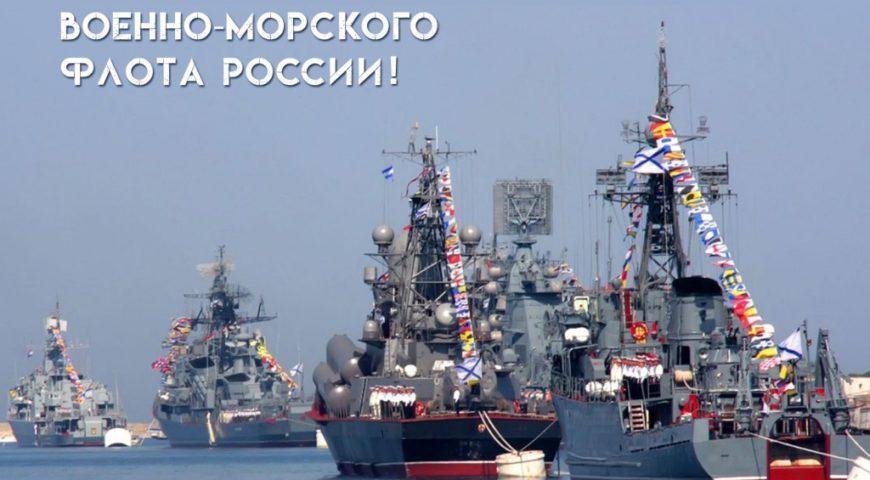 Участие в параде ВМФ