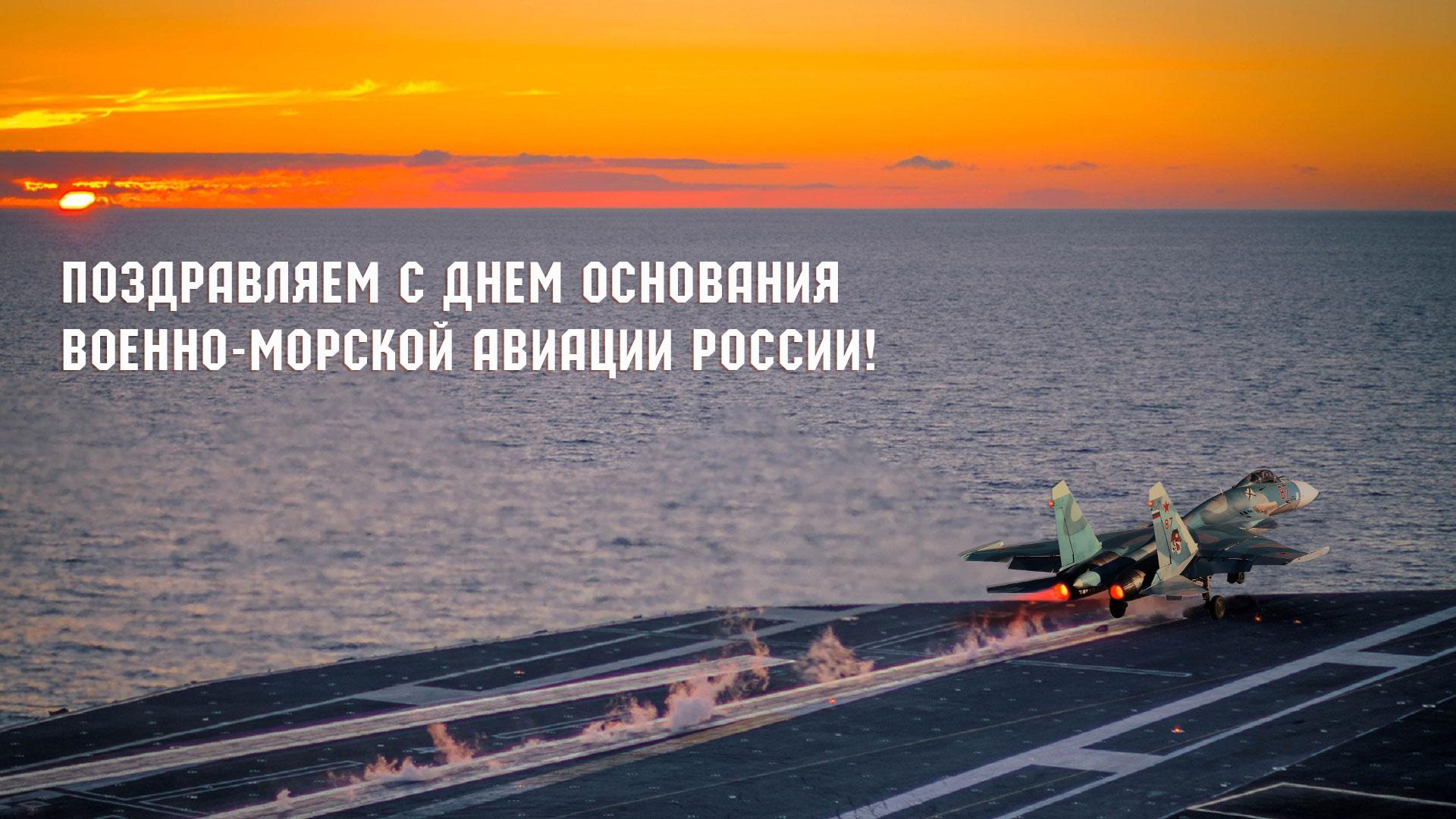 Поздравляем с Днем авиации ВМФ России!