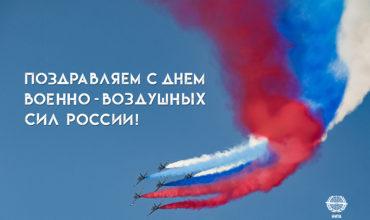 Поздравляем с Днем ВВС!