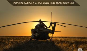 Поздравляем с Днем авиации ФСБ!