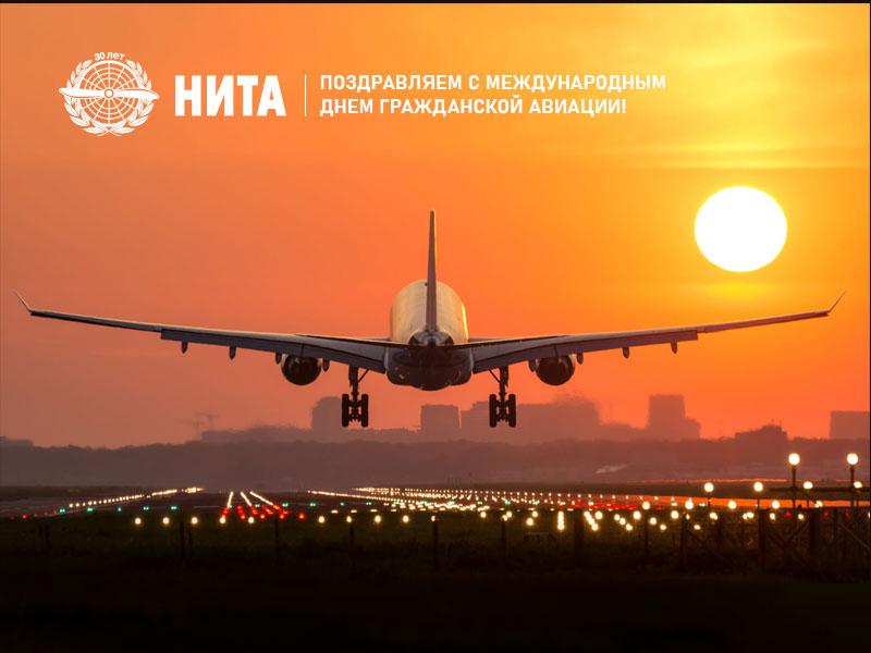 Поздравляем с Международным днем гражданской авиации!