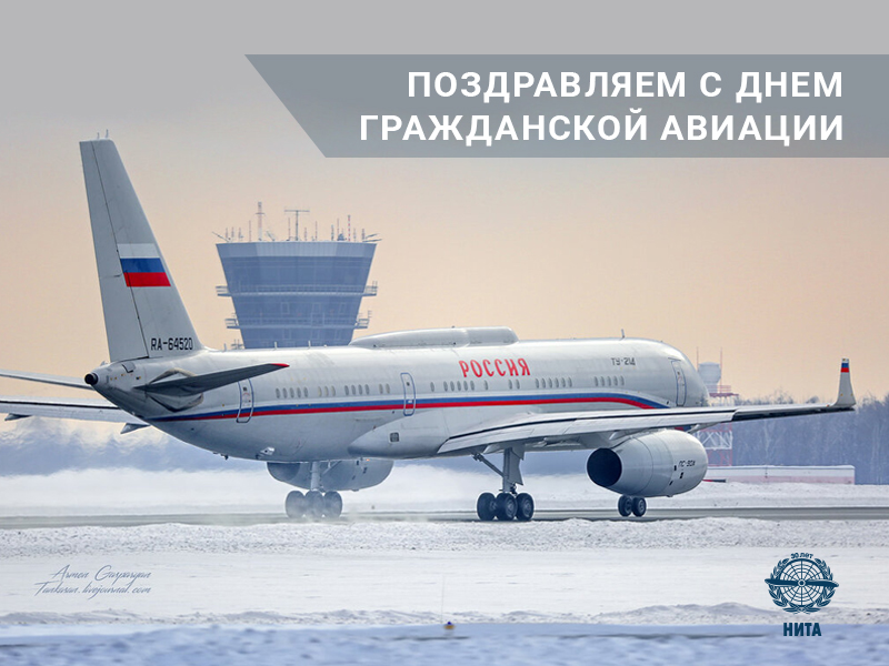 Поздравляем с Днем гражданской авиации России!