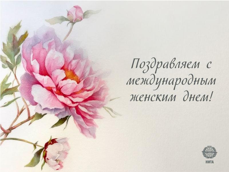 Поздравляем с 8 марта!