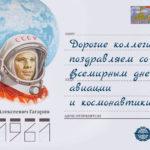 С Днем авиации и космонавтики!