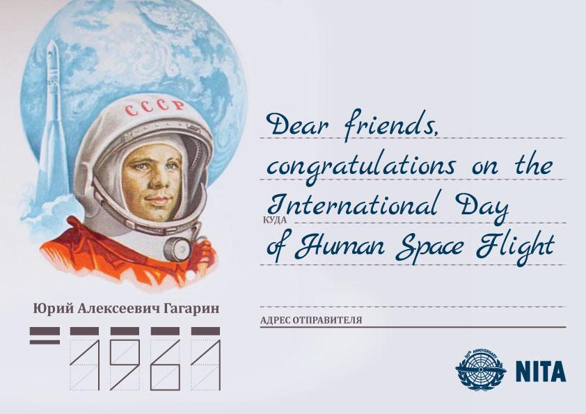 International Day of Human Space Flight