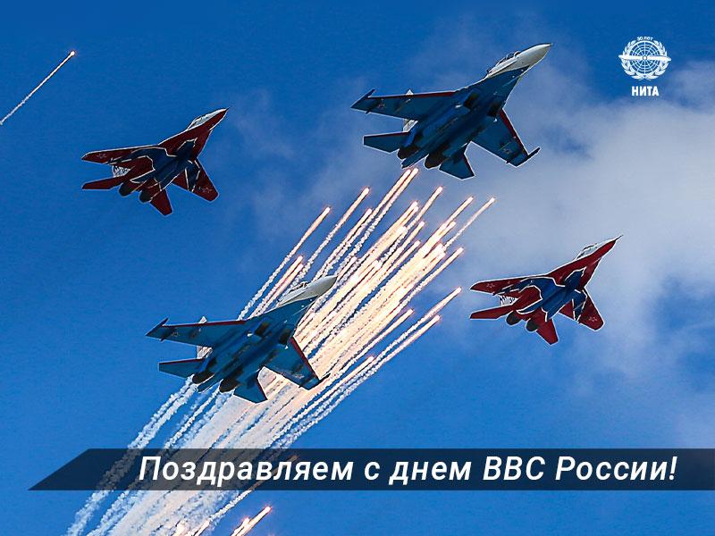 Поздравляем с Днем военно-воздушных сил!